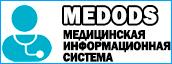 МИС Медодс