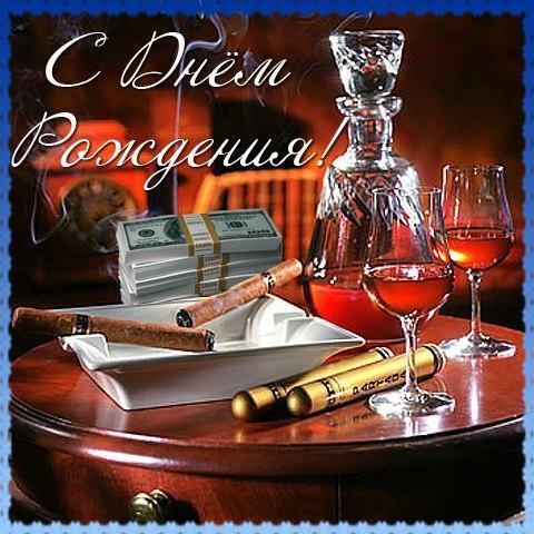 5532-otkritki-Otkritka-kartinka-s-dnem-rozhdeniya-pozdravlenie-s-dnyom-rozhdeniya-dlya-muzhchini.jpg