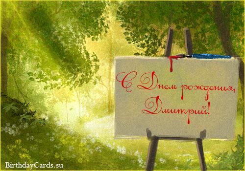 otkrytka-s-dnem-rozhdeniya-dmitriy.jpg